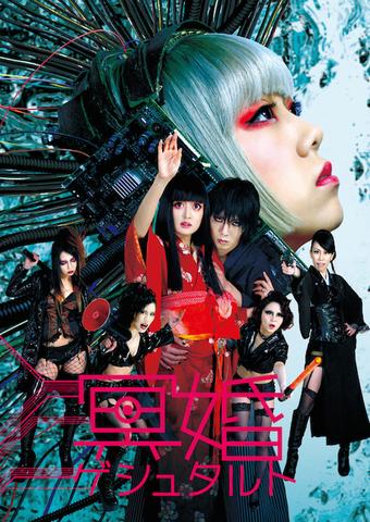 舞台『冥婚ゲシュタルト2016』公演DVD