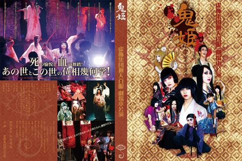 舞台『鬼姫2012』公演DVD