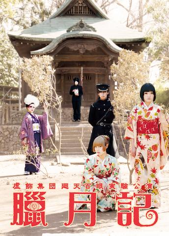 舞台『臘月記』公演DVD