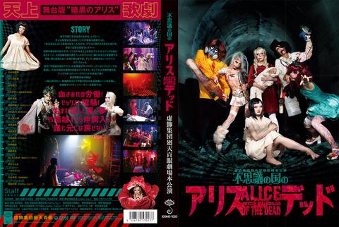 舞台『不思議の国のアリス・オブザデッド』公演DVD
