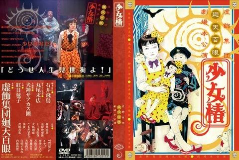 舞台『少女椿2012』公演DVD通常版
