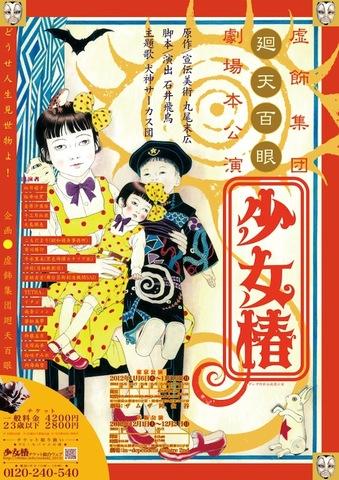 少女椿2012 丸尾末広描き下ろしポスター 特大B1サイズ!