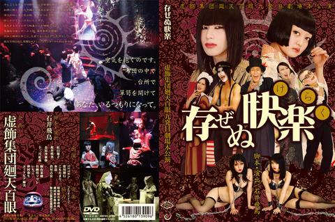 舞台『存ぜぬ快楽』公演DVD 新装版