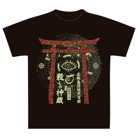 舞台『殺しの神戯』公演Tシャツ
