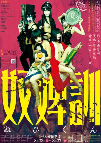 『奴婢訓』ポスター A2サイズ