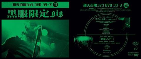 廻天百眼ショウDVDシリーズ弐『黒服限定GIG』
