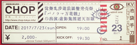 7月23日円盤発売祭ワンマンライブ『パノラマ万花鏡』23歳以下チケット