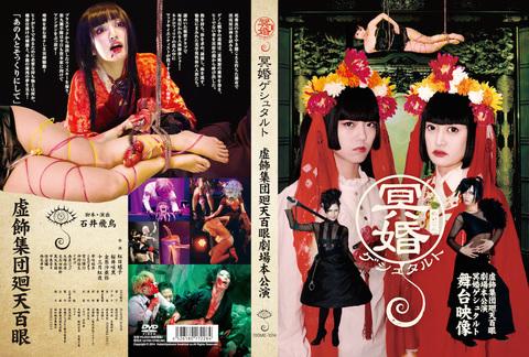 舞台『冥婚ゲシュタルト初演』公演DVD