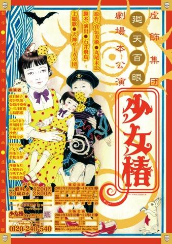 少女椿2012 丸尾末広描き下ろしポスター A2サイズ