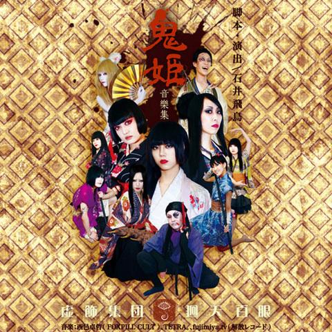 舞台『鬼姫2012』サウンドトラック 完全版