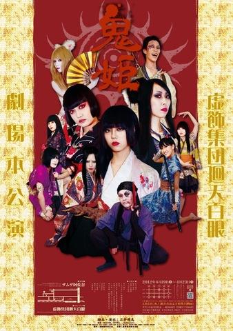 『鬼姫2012』B1特大ポスター