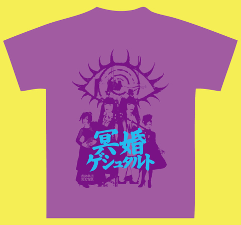 舞台『冥婚ゲシュタルト』Tシャツ 紫