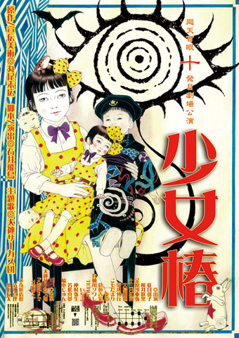 少女椿 丸尾末広書き下ろしポスター 2011