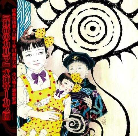 『少女椿2011』サウンドトラック ※DL版あり ※CD版完売御礼