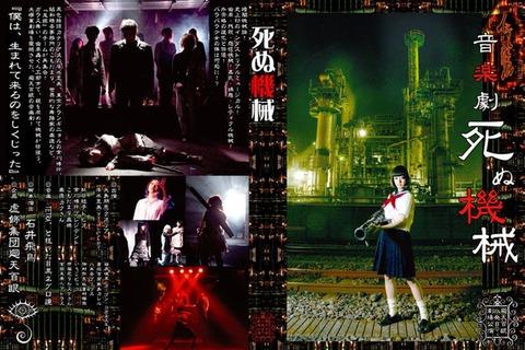 舞台『死ぬ機械』公演DVD ※完売御礼!