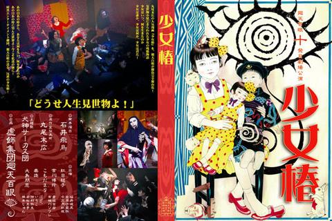 舞台『少女椿2011』公演DVD ※DL版のみ! DVD完売御礼!