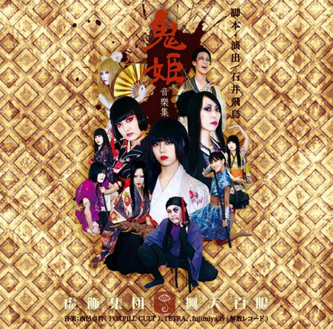 舞台『鬼姫2012』初版サウンドトラック