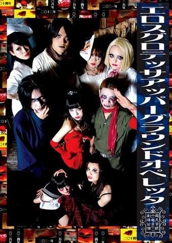 舞台『エロスグロテッサアッパーグラウンドオペレッタ』公演DVD ※完売御礼