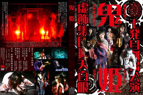 舞台『鬼姫』初演 公演DVD
