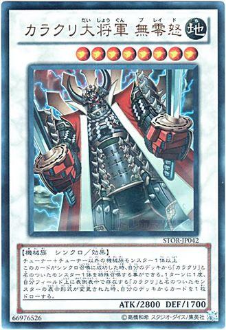 【買取】カラクリ大将軍 無零怒 (Ultra)