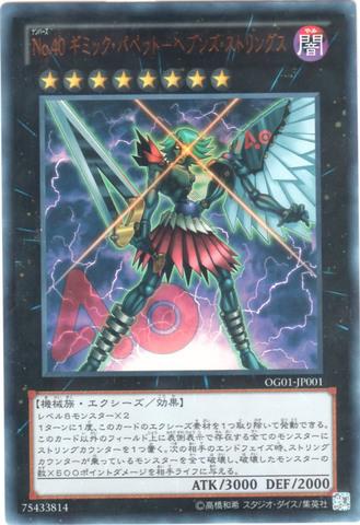 【買取】No.40 ギミック・パペット-ヘブンズ・ストリングス (Ultra)