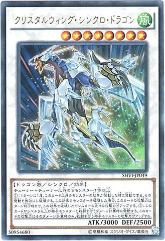 【買取】クリスタルウィング・シンクロ・ドラゴン (Ultra/SHVI-JP049)