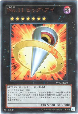 【買取】No.11 ビッグ・アイ (Ultra)
