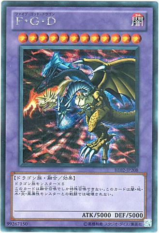 【買取】F・G・D (Secret/BE02-JP208)