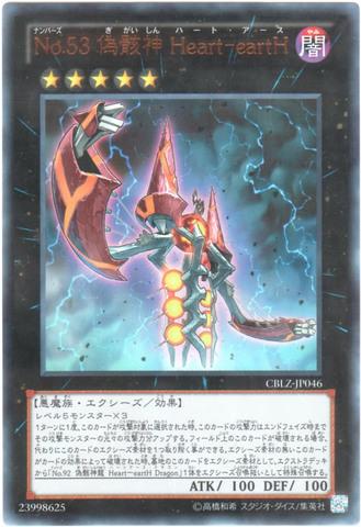 【買取】No.53 偽骸神 Heart-eartH (Ultra)