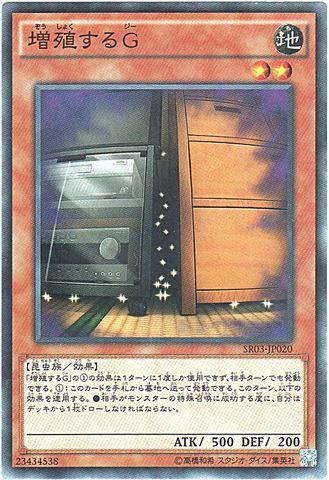 【買取】増殖するG (N/N-R)