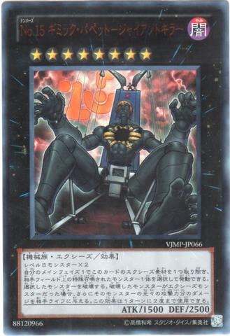 【買取】No.15 ギミック・パペット-ジャイアントキラー (Ultra)