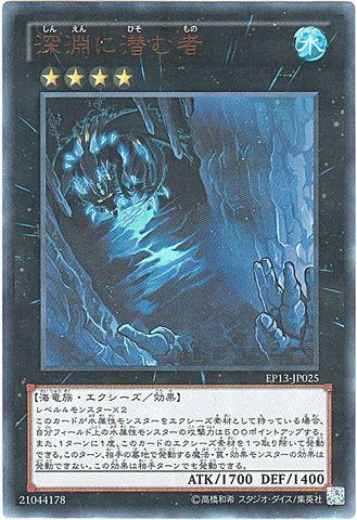 【買取】深淵に潜む者 (Ultra)