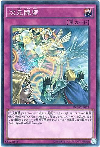 【買取】次元障壁 (Super/INOV-JP078)
