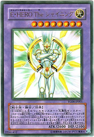 【買取】E・HERO The シャイニング (Ultra)
