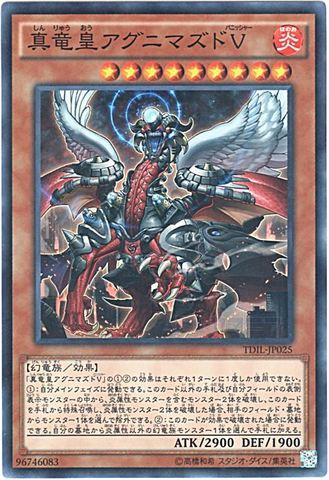 【買取】真竜皇アグニマズドV (Super/TDIL-JP025)