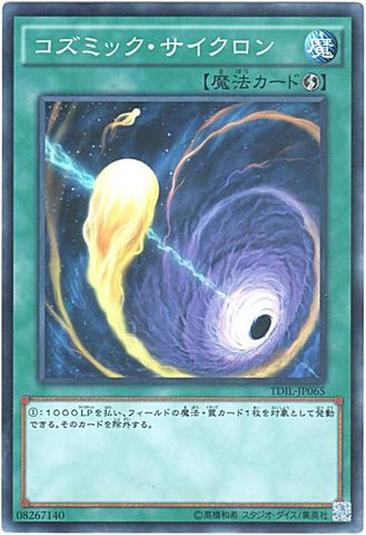 【買取】コズミック・サイクロン (Super/TDIL-JP065)