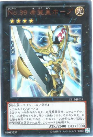 【買取】No.39 希望皇ホープ (Ultra)