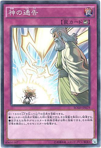 【買取】神の通告 (Super/BOSH-JP079)