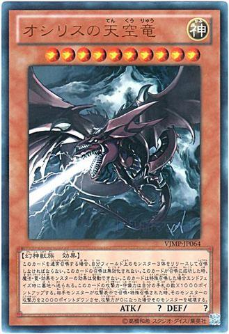 【買取】オシリスの天空竜 (Ultra)