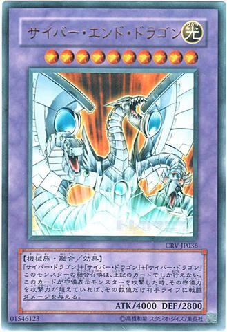 【買取】サイバー・エンド・ドラゴン (Ultra)