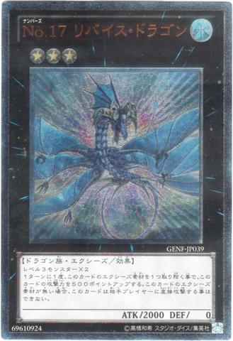 【買取】No.17 リバイス・ドラゴン (Ultimate)
