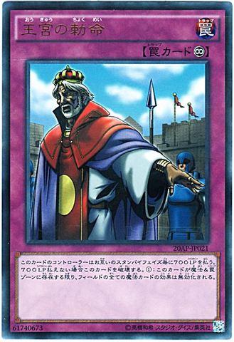 【買取】王宮の勅命 (Ultra-P/20AP-JP021)
