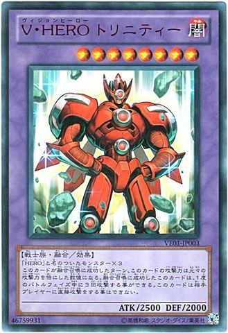 【買取】V・HERO トリニティー (Ultra)