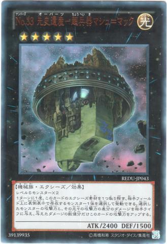 【買取】No.33 先史遺産-超兵器マシュ=マック (Ultra)