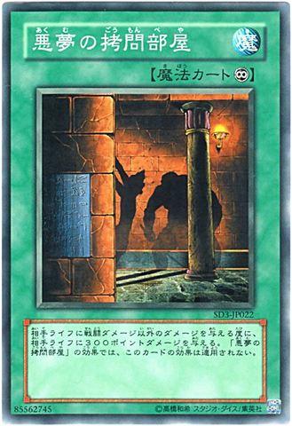 【買取】悪夢の拷問部屋 (Normal/Rare)