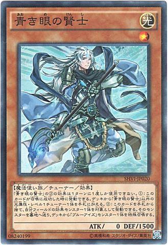 【買取】青き眼の賢士 (Super/SHVI-JP020)