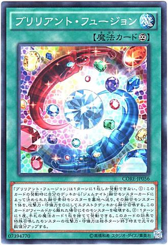 【買取】ブリリアント・フュージョン (Normal/CORE-JP056)