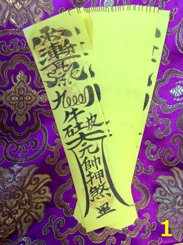 1 玉仙妃靈符