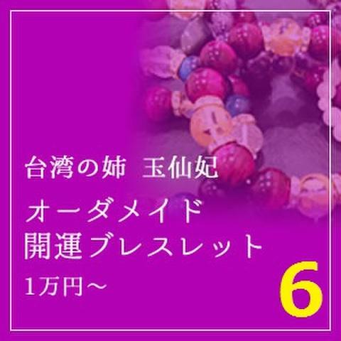 6 玉仙妃 オーダメイド開運ブレスレット