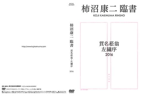 柿沼康二臨書BOX第二章 貫名菘翁・左繡序 2016 [DVD+テキスト本]